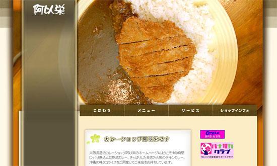 阿以栄web01.jpg