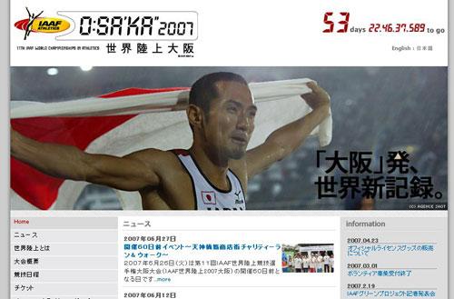 IAAFOsaka200701.jpg