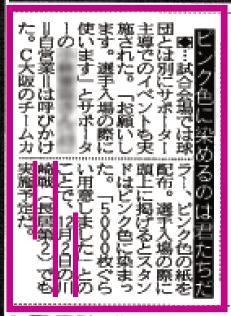 sanspoosaka1129paper.JPG